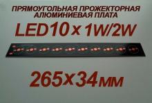 Плата прямоугольная 256x35мм  10W