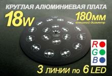 Плата круглая RGB 180мм-18W 3-линии