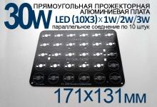 Прожекторная плата 30W LED(10x3)x1W/2W/3W