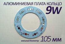 Алюминиевая плата кольцо 105мм-9W
