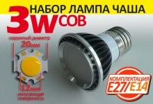 """Набор LED лампа """"чаша"""" 20мм 3W E14/Е27 (прозр.)"""