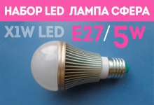 """Набор LED лампа """"сфера"""" 5W E27 (матовая)"""