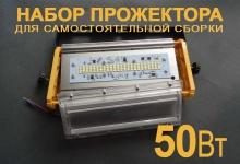 Набор LED прожектор 50W (белый) /5000Lm/250mA
