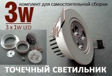 Набор LED точечный светильник 3W белый