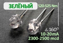 Светодиод зелёный 4.8 мм (2300-2500 mcd)