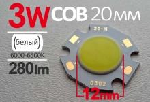 LED модуль COB 3 Вт  кристалл 12мм (белый) /280Lm/280mA