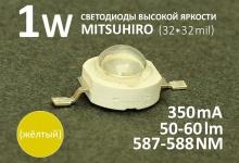 Светодиод жёлтый 1W (50-60 lm)