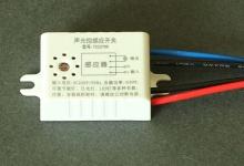 Оптико-акустический выключатель BCZ3700