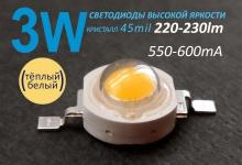 Светодиод белый 3W (220-230 lm) тёплый