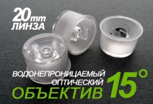 Водонепроницаемый LED объектив 15°