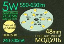 Светодиодный модуль круглый 5W (тёплый белый)/550-650Lm /300mA