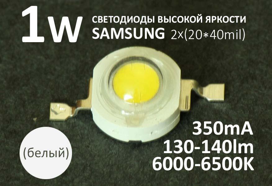 Светодиод белый 1W (130-140 lm)