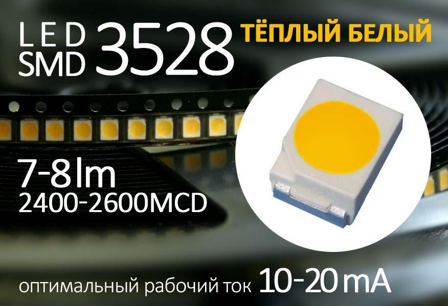 Светодиод белый smd 3528 (2400-2600 mcd)