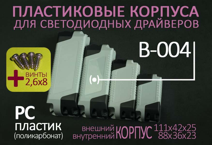 Пластиковый корпус для LED драйвера B-004