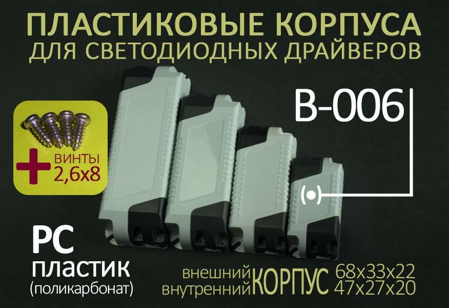 Пластиковый корпус для LED драйвера B-006