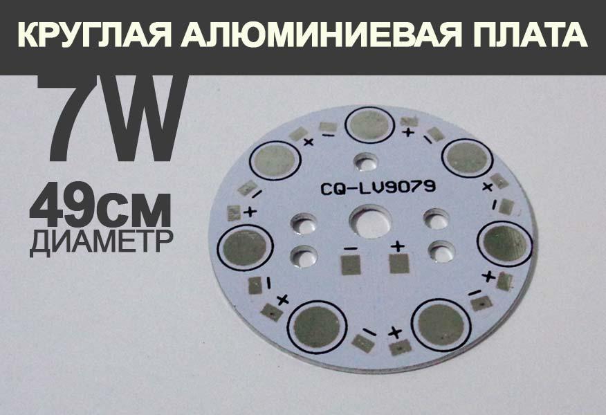 Круглая алюминиевая плата  49мм-7W