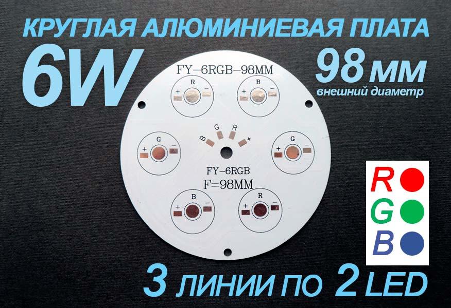 Плата круг RGB 98мм 3 линии 6W