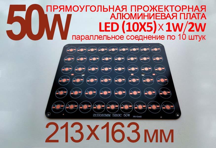 Прожекторная плата 50W LED(10x5)x1W