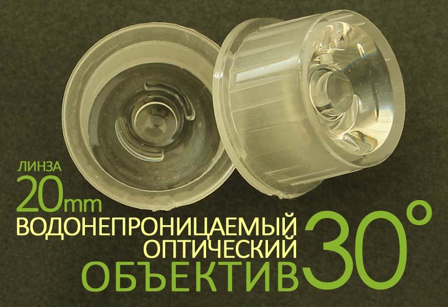 Водонепроницаемый LED объектив 30°