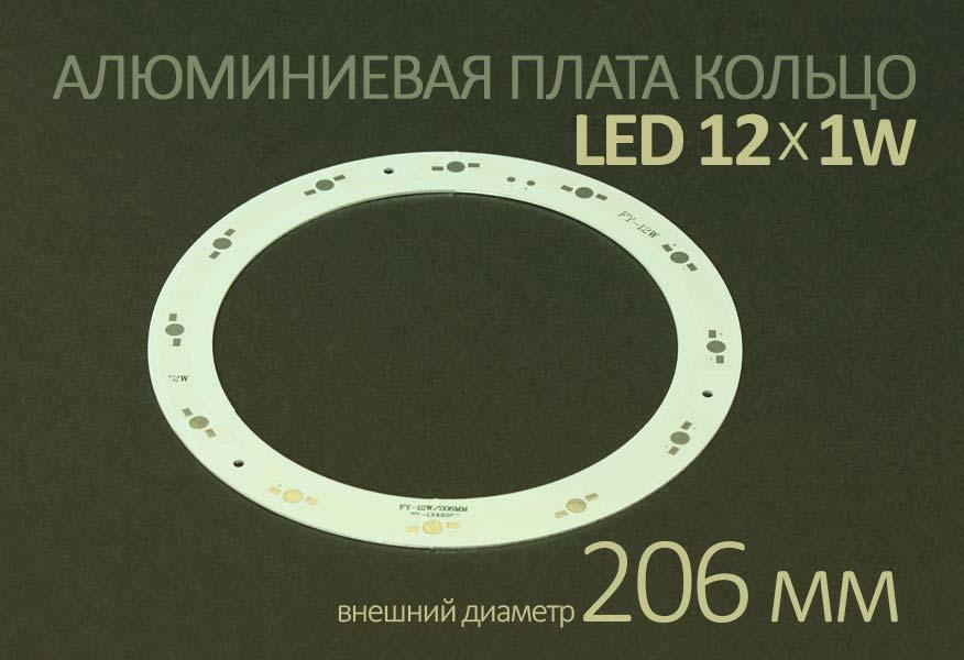 Алюминиевая плата кольцо DGW-XDD-12