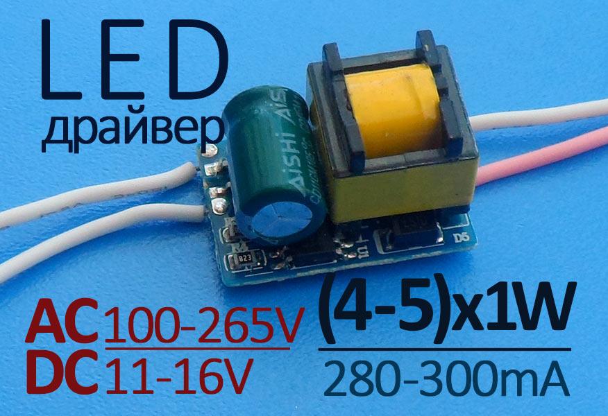 LED драйвер (4-5) x 1W, 300mA