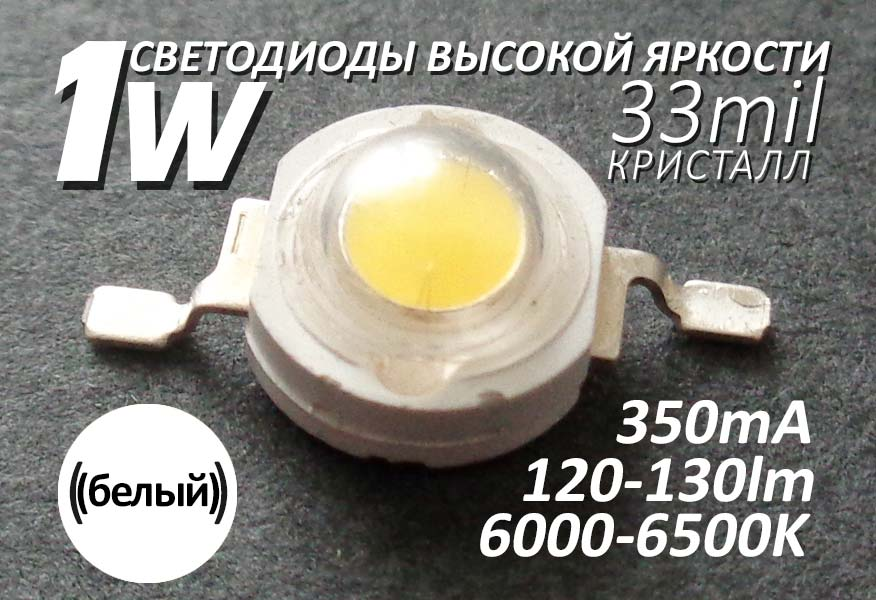 Светодиод белый 1W (120-130 lm) холодный