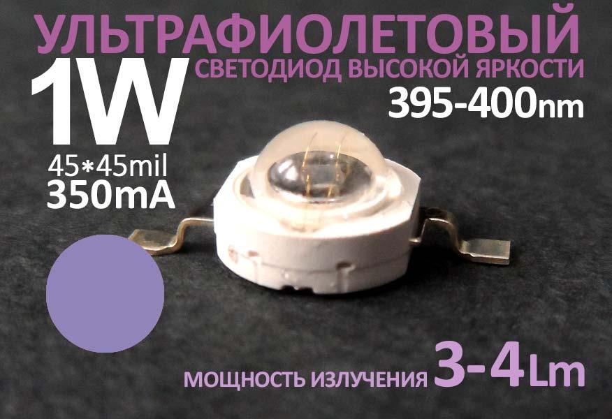 Светодиод УФ(UV) 1Вт 395нм (3-4Лм)