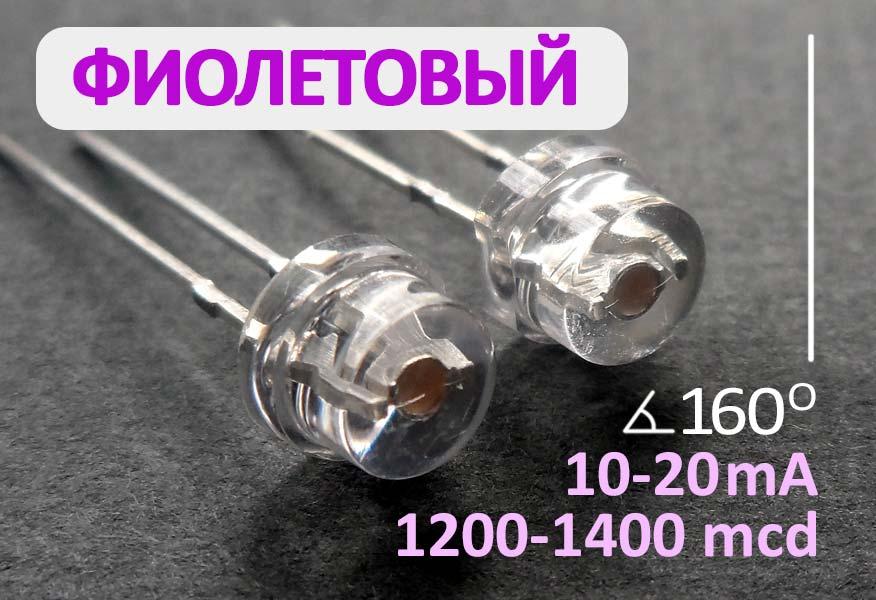 Светодиод фиолетовый 4.8 мм (1200-1400 mcd)