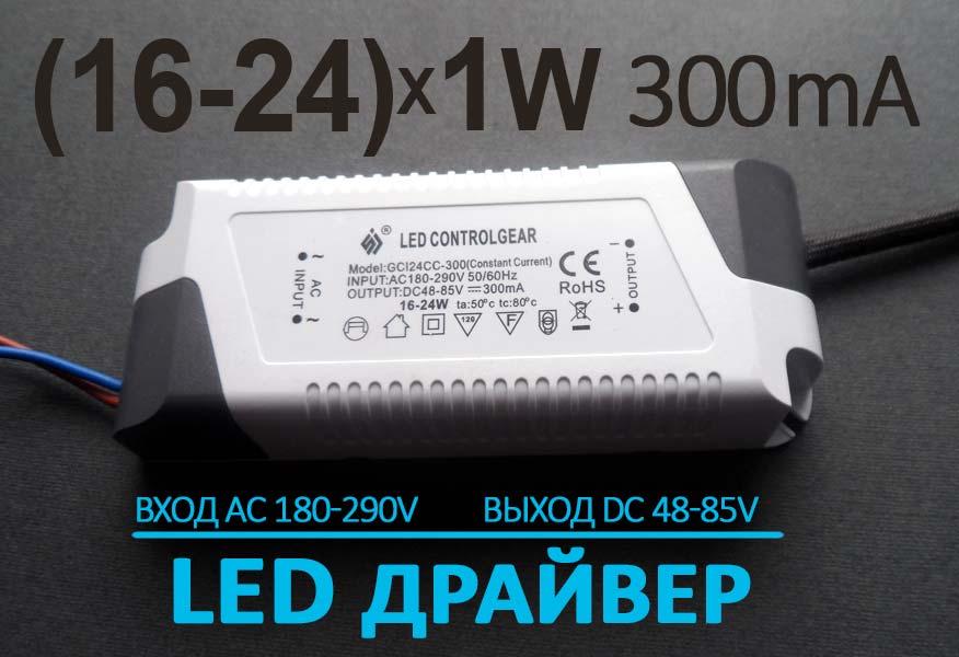 LED драйвер (16-24) x 1W, 300mA