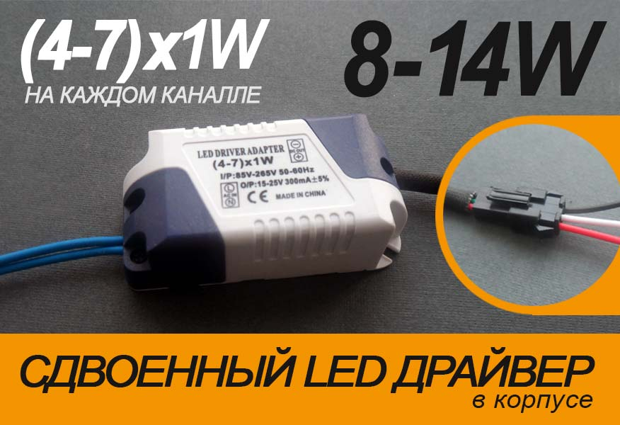 Сдвоенный LED драйвер в корпусе (4-7W)x2 (8-14W)