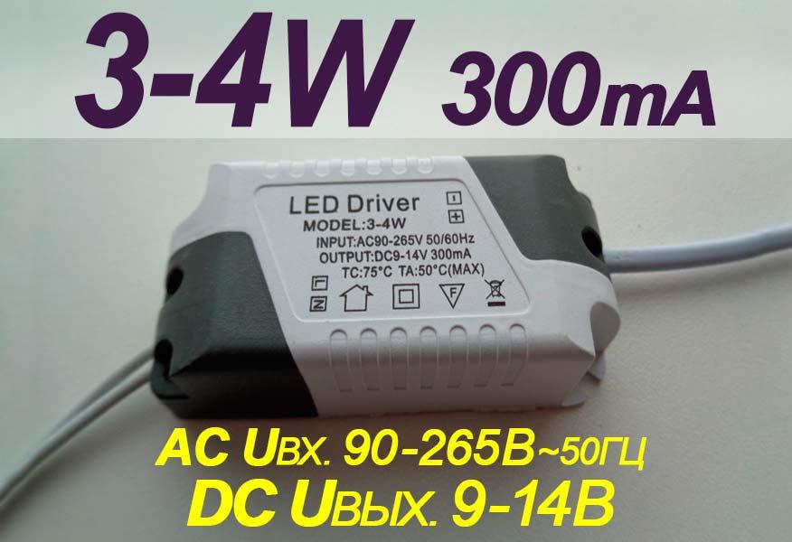 LED драйвер P(3-4) x 1W, 300mA