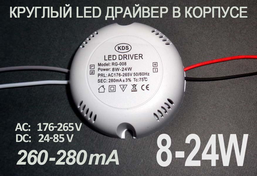 круглый LED драйвер P(8-24) x 1W, 280mA