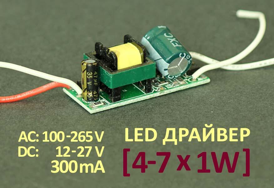 LED драйвер (4-7) x 1W, 300mA