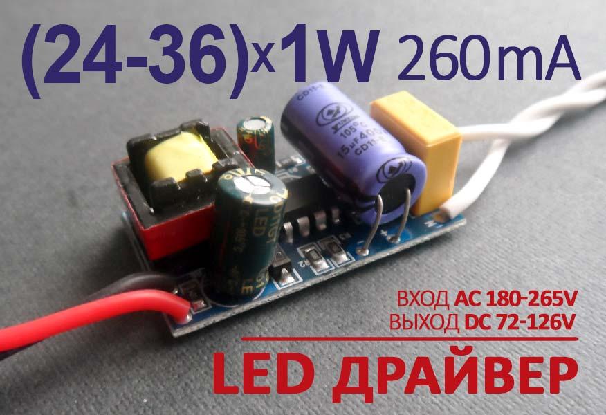LED драйвер (24-36) x 1W, 260mA