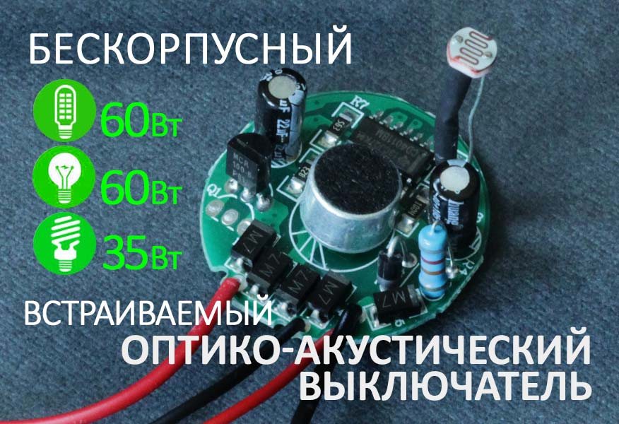 Оптико-акустический выключатель NCZ-K30J