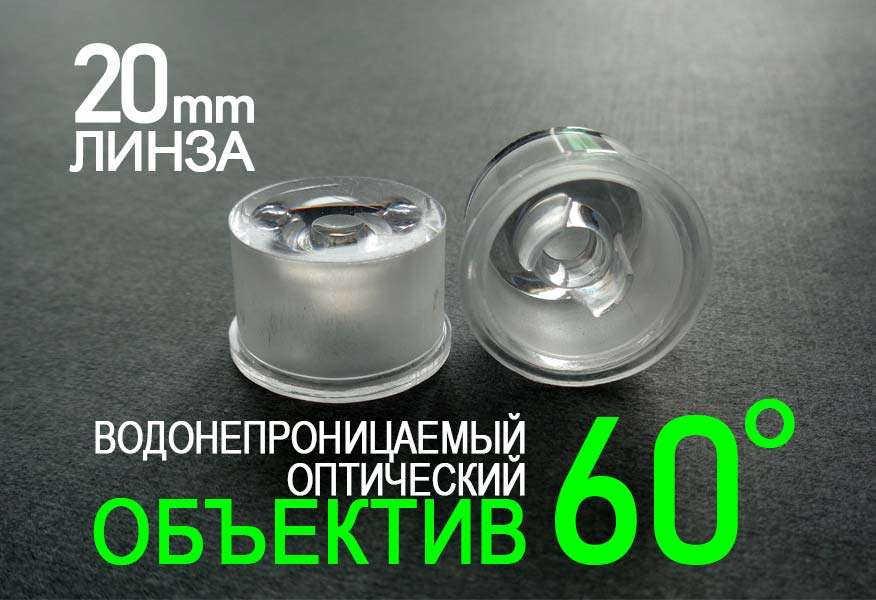 Водонепроницаемый LED объектив 60°
