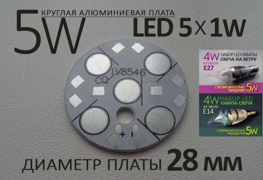 Круглая алюминиевая плата 1R4 28мм-5W