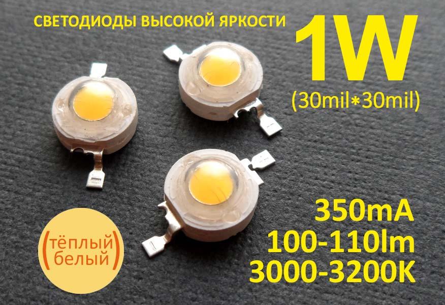Светодиод белый 1W (100-110 lm)