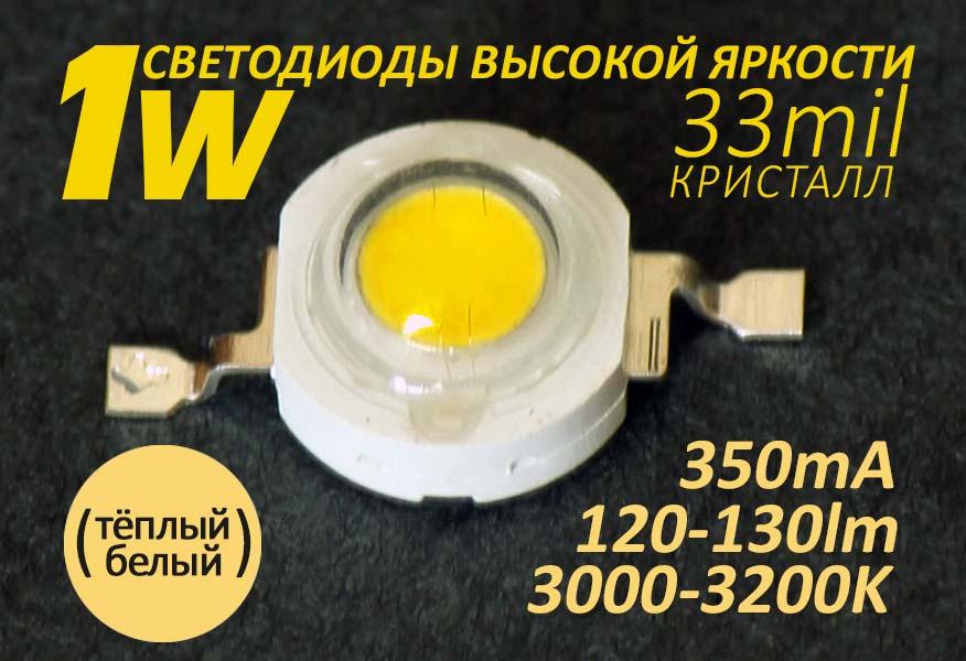 Светодиод белый 1W (120-130 lm)