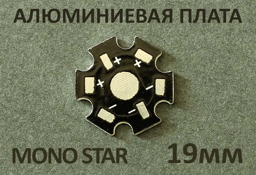 Алюминиевая плата MONO STAR 1W-1LEDH