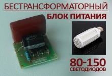 Бестрансформаторный блок питания 80-150 led