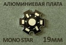 Алюминиевая плата MONO STAR 1W(чёрная)