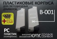 Пластиковый корпус для LED драйвера B-001
