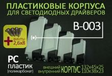 Пластиковый корпус для LED драйвера B-003