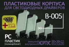Пластиковый корпус для LED драйвера B-005