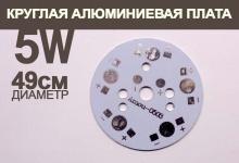 Круглая алюминиевая плата NS 49мм-5W