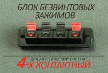 Блок безвинтовых зажимов 4-х контактный