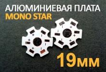Алюминиевая плата MONO STAR 1W(белая)