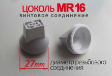 Цоколь MR16 с винтовым соединением 27 мм