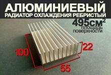 Алюминиевый радиаторный профиль 55 x 22 x 100 мм